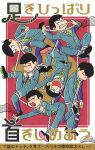 6+boys black_hair bound bowl_cut brothers choromatsu formal heart heart_in_mouth ichimatsu izumi_(milkywhite2) jyushimatsu karamatsu male_focus messy_hair multiple_boys necktie one_eye_closed osomatsu-kun osomatsu-san osomatsu_(osomatsu-kun) outside_border rope sextuplets siblings smile star star-shaped_pupils suit sweatdrop symbol-shaped_pupils tied_up todomatsu translated