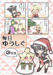 2girls :d ? ^_^ absurdres ahoge bag black_gloves black_legwear black_ribbon black_serafuku blonde_hair blue_eyes braid christmas_tree closed_eyes comic commentary_request fang fingerless_gloves gloves hair_flaps hair_ornament hair_over_shoulder hair_ribbon hairclip hat highres in_bag in_container jako_(jakoo21) kantai_collection long_hair multiple_girls musical_note necktie open_mouth red_eyes red_ribbon remodel_(kantai_collection) ribbon santa_hat scarf school_uniform serafuku shigure_(kantai_collection) short_sleeves single_braid smile solid_circle_eyes the_yuudachi-like_creature translation_request tress_ribbon white_scarf yuudachi_(kantai_collection)