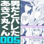 1boy 1girl akitsu_maru_(kantai_collection) black_hat cover cover_page doujin_cover kantai_collection looking_at_each_other ohara_hiroki