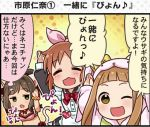 1koma abe_nana colored ichihara_nina idolmaster idolmaster_cinderella_girls idolmaster_cinderella_girls_starlight_stage maekawa_miku multiple_girls official_art