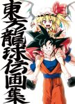 1boy 1girl black_eyes black_hair blonde_hair bow carrying crossover dougi dragon_ball dragon_ball_z dress fang flandre_scarlet foreshortening grin hair_bow hat highres kamishima_kanon nail_polish open_mouth pointing red_dress red_nails shoulder_carry smile son_gokuu touhou translation_request wings