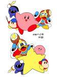 4others 90s bandana bird hal_laboratory_inc. hammer hoshi_no_kirby hoshi_no_kirby:_yume_no_izumi_no_monogatari hoshi_no_kirby_wii king_dedede kirby kirby's_adventure kirby's_return_to_dream_land kirby_(series) kirby_(specie) male mask meta_knight nintendo parody penguin pink_puff_ball polearm smile spear style_parody sword waddle_dee warp_star weapon