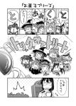 >_< /\/\/\ 0_0 6+girls :3 :d ahoge alternate_costume animal_costume asashio_(kantai_collection) axe bear_costume bear_paws choukai_(kantai_collection) closed_eyes comic commentary_request cup fang fangs female_admiral_(kantai_collection) flat_gaze flying_sweatdrops glasses halloween halloween_costume hat highres hockey_mask kantai_collection kuma_(kantai_collection) long_hair long_sleeves military military_uniform monochrome moroyan multiple_girls ooshio_(kantai_collection) open_mouth pleated_skirt ryuujou_(kantai_collection) short_hair skirt smile sweat teacup tokitsukaze_(kantai_collection) tone_(kantai_collection) translated twintails uniform weapon witch_hat |_|
