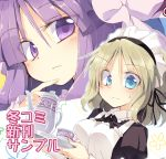 alice_margatroid apron bangs black_shirt blonde_hair blouse blue_eyes blush commentary_request cup finger_to_chin hair_ribbon long_hair looking_at_viewer maid_apron maid_headdress patchouli_knowledge purple_hair ribbon satou_kibi shirt short_hair smile sweatdrop teacup teapot touhou translation_request tray violet_eyes