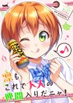 1girl ;p bow brand_name_imitation can can_to_cheek canned_coffee clenched_hand coffee collared_shirt cover cover_page doujin_cover georgia_max_coffee green_eyes harunabe_(refresh_star) hoshizora_rin love_live!_school_idol_project musical_note one_eye_closed orange_hair school_uniform shirt short_hair solo spoken_musical_note tongue tongue_out white_shirt