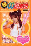 cosplay gundam_00 morning_musume nena_trinity photo scan tanaka_reina