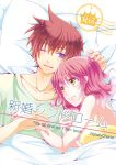 1boy 1girl asbel_lhant cheria_barnes copyright_name couple cover cover_page doujin_cover green_shirt hetero holy_pledge looking_at_another messy_hair one_eye_closed pillow pink_hair rating redhead shirt short_hair smile spiky_hair tales_of_(series) tales_of_graces violet_eyes yellow_eyes