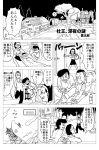 comic fish fishing_rod higashikata_jousuke higashikata_tomoko highres jintarou_(jintarov) jojo_no_kimyou_na_bouken kanedaichi_toyohiro monochrome nijimura_okuyasu superfly_(stand)