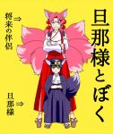 2boys animal_ears child crossdressing crossed_arms detached_sleeves fox_ears fox_tail geta green_eyes hair_ornament japanese_clothes jojo_no_kimyou_na_bouken kakyouin_noriaki kuujou_joutarou male_focus matsurika_(konbudou) miko multiple_boys multiple_tails pink_hair purple_hair serious smile tail tengu-geta translation_request younger