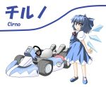 ? blue_eyes blue_hair cirno dress go_kart grin hair_ribbon kart okumari ribbon short_hair smile touhou wings