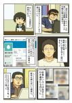 4boys comic computer eyebrows formal glasses hyouka kochikame laptop love_live!_school_idol_project multiple_boys oreki_houtarou ryotsu_kankichi shiitake_nabe_tsukami suit thick_eyebrows translated twitter
