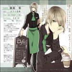 1boy character_profile coffee kai28 tagme
