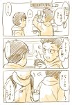 2boys 3koma coffee comic extra glasses glasses_boy_(osomatsu-san) hood hoodie kayoko_(panchlora) matsuno_ichimatsu multiple_boys osomatsu-kun osomatsu-san scarf smile spiky_hair translation_request