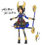 1girl alternate_costume armor armored_dress crossover earmuffs fang_out female kamen_rider kamen_rider_agito kamen_rider_agito_(series) red_eyes shoulder_pads skirt solo staff sword touhou toyosatomimi_no_miko weapon