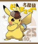 commentary_request detective_pikachu great_detective_pikachu:_the_birth_of_a_new_duo hat kumano_sakunosuke magnifying_glass no_humans pikachu pokemon pokemon_(creature)