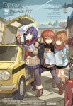 3girls akatsuki_(kantai_collection) back_to_the_future brown_hair car flat_cap folded_ponytail hat hibiki_(kantai_collection) ikazuchi_(kantai_collection) inazuma_(kantai_collection) kantai_collection lino-lin long_hair motor_vehicle multiple_girls parody poster scarf short_hair vehicle verniy_(kantai_collection)