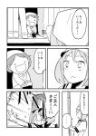 2girls book comic door fairy_(kantai_collection) highres kantai_collection monochrome multiple_girls sazanami_(kantai_collection) smile solo sweatdrop tadano_(toriaezu_na_page) tagme translation_request
