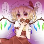 1girl absurdres ascot blonde_hair blush bow chocolate chocolate_heart collar covering_mouth cowboy_shot cravat crystal demon_wings english flandre_scarlet frilled_collar frills hair_between_eyes haruki_5050 hat hat_bow heart heart_of_string highres holding_heart looking_at_viewer mob_cap navel puffy_short_sleeves puffy_sleeves red_bow red_eyes red_skirt short_hair short_sleeves side_ponytail simple_background skirt smile solo string tareme text touhou translation_request upper_body valentine vampire vest white_background white_hat wings yandere