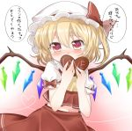 1girl absurdres ascot blonde_hair blush bow chocolate chocolate_heart collar covering_mouth cowboy_shot cravat crystal demon_wings english flandre_scarlet frilled_collar frills hair_between_eyes haruki_5050 hat hat_bow heart heart_of_string highres holding_heart navel puffy_short_sleeves puffy_sleeves red_bow red_eyes red_skirt short_hair short_sleeves side_ponytail simple_background skirt solo string tareme text touhou translated upper_body valentine vampire vest white_background white_hat wings