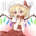1girl absurdres ascot blonde_hair blush bow chocolate chocolate_heart collar covering_mouth cowboy_shot cravat crystal english flandre_scarlet frilled_collar frills hair_between_eyes haruki_5050 hat hat_bow heart heart_of_string highres holding_heart mob_cap navel puffy_short_sleeves puffy_sleeves red_bow red_eyes red_skirt revision short_hair short_sleeves shy side_ponytail simple_background skirt solo string text touhou translated upper_body valentine vest white_background white_hat wings