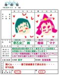 aida_mana marriage_certificate partially_translated saotome_jun shota straight_shota translation_request