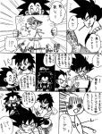 armor bardock black_eyes black_hair child family father_and_son gine long_hair mother_and_son pixiv raditz saiyan spiky_hair tagme touching translation_request