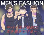 3boys arm_hair arm_on_shoulder brown_eyes brown_hair chest_hair denim extra facial_hair fingerless_gloves gloves goatee hand_in_pocket jeans jewelry leather_jacket male_focus matsuno_karamatsu multiple_boys necklace osomatsu-kun osomatsu-san pants spiky_hair sunglasses sunglasses_removed tank_top thumbs_up