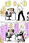 1girl 2boys blonde_hair chair computer fate/grand_order fate_(series) four_(fate/grand_order) gilgamesh kana multiple_boys nursery_rhyme_(fate/grand_order) sakata_kintoki_(fate/grand_order) slippers translated white_hair