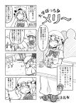 4koma absurdres bow comic dress extra haruka_(haruka_channel) hat highres maribel_hearn mob_cap monochrome short_hair touhou translation_request