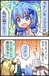 2girls 2koma :d anger_vein blonde_hair blue_eyes blue_hair buttercup_(flower_knight_girl) character_request comic delphinium_(flower_knight_girl) flower_knight_girl multiple_girls open_mouth short_hair smile stroma thumbs_up translation_request two_side_up