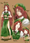 angry bad_id braid expressions green_eyes hat high_heels highres hong_meiling red_hair ribbon shoes sign skirt tears touhou translated translation_request