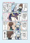 4koma aqua_(konosuba) comic kono_subarashii_sekai_ni_shukufuku_wo! mizuki_maya satou_kazuma translation_request