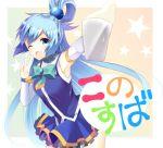 1girl agekichi_(heart_shape) alcohol aqua_(konosuba) beer blue_eyes blue_hair blush detached_sleeves kono_subarashii_sekai_ni_shukufuku_wo! long_hair one_eye_closed open_mouth smile solo v
