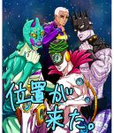 1boy black_eyes c-7_(assate) c-moon_(stand) enrico_pucci jojo_no_kimyou_na_bouken made_in_heaven_(stand) male_focus ponytail robe sideburns sky stand_(jojo) star_(sky) starry_sky translation_request white_hair whitesnake_(stand)