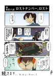 admiral_(kantai_collection) bangs black_hair blue_shirt briefcase brown_eyes brown_hair comic commentary_request empty from_above headgear highres hyuuga_(kantai_collection) hyuuga_makoto_(cosplay) jumpsuit kaga_(kantai_collection) kaji_ryouji_(cosplay) kantai_collection kogame long_hair nagato_(kantai_collection) neon_genesis_evangelion shirt short_hair side_ponytail translation_request