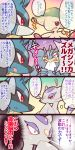 breloom comic fang highres lucario machamp mienshao noni-nani open_mouth pokemon pokemon_(creature) red_eyes surgical_mask sweat tears thought_bubble translation_request