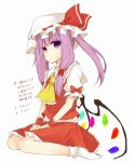 1girl ascot flandre_scarlet flandre_scarlet_(cosplay) hat hat_ribbon long_hair looking_back mob_cap patchouli_knowledge purple_hair ribbon shirt side_ponytail sitting skirt skirt_set solo touhou translation_request vest violet_eyes wariza wings wrist_cuffs yuuta_(monochrome)