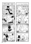 4koma aonekonbu comic dirty_deeds_done_dirt_cheap emphasis_lines floral_background halftone halftone_background highres hug jojo_no_kimyou_na_bouken killer_queen king_crimson_(stand) monochrome multiple_4koma no_humans partly_fingerless_gloves pose sign stand_(jojo) steel_ball_run surprised the_world translation_request whitesnake_(stand)