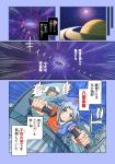 2girls :3 alison_(alison_air_lines) animal_ears braid comic constellation eyebrows eyebrows_visible_through_hair hat highres holding inaba_tewi long_hair multiple_girls nurse_cap open_mouth rabbit_ears saturn science_fiction short_hair silver_hair space_craft star_(sky) sun touhou translated veins yagokoro_eirin