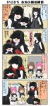 >_< +++ 4koma 6+girls :d ^_^ alternate_costume animal_costume animal_ears arm_up bare_shoulders black_gloves black_hair black_skirt blush brown_hair cat_costume cat_ears cat_tail chibi closed_eyes closed_mouth comic commentary double_bun dress flying_sweatdrops gloves hair_ornament headgear highres i-class_destroyer kantai_collection light_cruiser_hime light_cruiser_oni long_hair multiple_girls necktie nenohi_(kantai_collection) ni-class_destroyer open_mouth outstretched_arm pink_hair pleated_skirt puchimasu! sailor_dress shinkaisei-kan short_hair skirt sleeveless smile tail translated wavy_mouth xd yukikaze_(kantai_collection) yuureidoushi_(yuurei6214)