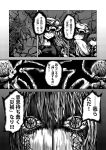 6+girls bangs blunt_bangs bow breasts clenched_teeth comic dress entangled flandre_scarlet greyscale hand_to_own_mouth hands_up hat head_wings hong_meiling koakuma large_breasts long_hair long_sleeves mob_cap monochrome multiple_girls necktie open_mouth patchouli_knowledge plant puffy_short_sleeves puffy_sleeves remilia_scarlet shaded_face short_hair short_sleeves sleeves_past_wrists slit_pupils sweatdrop teeth touhou translated vest wings yakumo_yukari yokochou