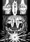 2girls comic fangs flandre_scarlet greyscale hands_up monochrome multiple_girls remilia_scarlet sharp_teeth teeth touhou translated yokochou