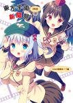 2girls :d :o adjusting_clothes adjusting_hat black_hair black_legwear black_wings blue_eyes blue_hair blush breasts buttons camera collarbone cover cover_page doujin_cover emblem eyebrows eyebrows_visible_through_hair green_hat hair_bobbles hair_ornament hat hazakura_satsuki holding_camera juliet_sleeves kagiyama_hina kawashiro_nitori key large_breasts leaning_forward loafers long_sleeves multiple_girls open_mouth photo_(object) pleated_skirt puffy_sleeves red_eyes red_hat red_ribbon red_shoes ribbon round_teeth sailor_collar shameimaru_aya shoes short_hair skirt smile tareme teeth tengu text thigh-highs tokin_hat touhou translation_request two_side_up uniform wings zettai_ryouiki