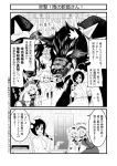 3girls alternate_costume animal_ears camera check_translation collar comic cup dog greyscale hat highres hong_meiling inubashiri_momiji md5_mismatch microphone monochrome multiple_girls shameimaru_aya sitting smelling spiked_collar spikes tail teacup thumbs_up tokin_hat touhou translation_request warugaki_(sk-ii) wings wolf_ears wolf_tail