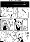 1boy 1girl artist_self-insert bandaged_head bed bow comic fakkuma fakkuma_(character) greyscale hair_bow monochrome original school_uniform sketch sweat translation_request