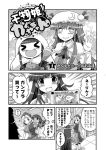 bangs braid breasts chibi colonel_aki crescent crescent_hair_ornament greyscale gundam hair_ornament hat hime_cut himouto!_umaru-chan houraisan_kaguya large_breasts mob_cap monochrome parted_bangs patchouli_knowledge qubeley star sweatdrop touhou translated waving yagokoro_eirin
