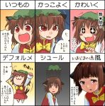 1girl :3 abekawa animal_ears brown_hair cat_ears cat_tail chen comic empty_eyes expressions fang hat hat_removed headwear_removed multiple_tails red_eyes saliva short_hair slit_pupils solo tail tears touhou translated
