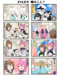 >_< +++ 4koma 6+girls :d :x ^_^ armored_aircraft_carrier_hime armored_aircraft_carrier_oni bare_shoulders battleship_hime battleship_water_oni black_hair blue_hair braid brown_hair chibi closed_eyes comic commentary_request dress female_admiral_(kantai_collection) hat headgear highres horn kantai_collection long_hair long_sleeves military military_uniform multiple_4koma multiple_girls nenohi_(kantai_collection) nu-class_light_aircraft_carrier open_mouth peaked_cap pink_hair puchimasu! red_eyes sailor_dress shinkaisei-kan single_braid smile to-class_light_cruiser translated uniform white_hair yukikaze_(kantai_collection) yuureidoushi_(yuurei6214)