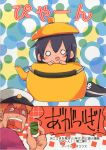 1boy 1girl admiral_(kantai_collection) akatsuki_(kantai_collection) back_cover highres himegi kantai_collection translation_request