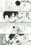 1boy 1girl comic commentary_request glasses highres monochrome original tadano_(toriaezu_na_page) translation_request